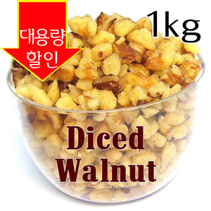 호두 분태 1kg /Diced Walnut