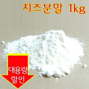 백 치즈분말 1kg  /Cheese powder